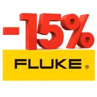 Скидка 15% на весь ассортимент Fluke Industrial