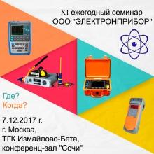 Хотите узнать о новых приборах для диагностики и ремонта электротехнического оборудования?