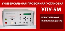 УПУ-5М
