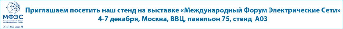 Приглашаем посетить наш стенд на выставке «Международный Форум Электрические Сети» 4-7 декабря, Москва, ВВЦ, павильон 75, стенд А03