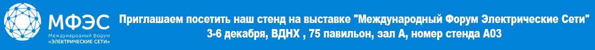 """Приглашаем посетить наш стенд на выставке """"Международный Форум Электрические Сети"""", 3-6 декабря, Москва, ВДНХ, павильон 75"""