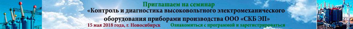 «Контроль и диагностика высоковольтного электромеханического оборудования приборами производства ООО «СКБ ЭП»