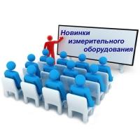 Приглашаем на семинар, посвященный новинкам радио- и электроизмерительного оборудования