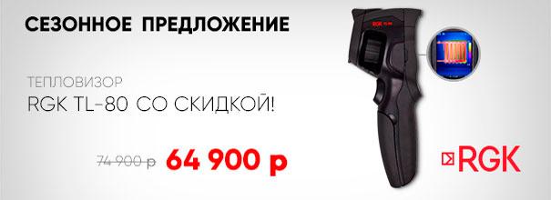Сезонная цена на тепловизор RGK TL-80