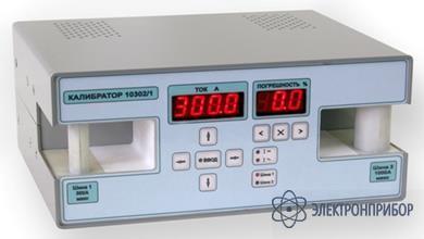 Калибратор тока для поверки клещей токоизмерительных 10302/1