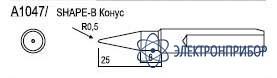 Сменные головки для hakko 455 A 1047 (B)