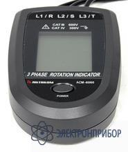 Указатель чередования фаз АСМ-6060