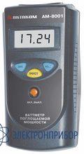Измеритель мощности портативный АМ-8001