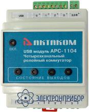 Четырехканальный релейный usb коммутатор АРС-1104