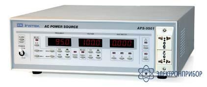 Источник переменного тока APS-9501