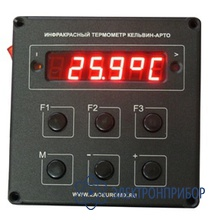 Стационарный ик-термометр Кельвин АРТО 1300А (А06)