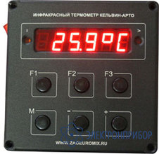 Пирометр Кельвин Компакт 200/175 Д с пультом АРТО (А24)