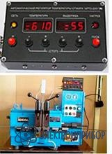 Пирометр, автоматический регулятор температуры отжига Кельвин АРТО 2001
