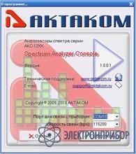 Программное обеспечение для анализаторов спектра Spectrum Analyzer Console