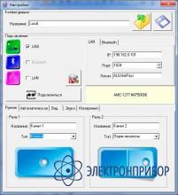 Программа управления ASC Aktakom Smart Controller