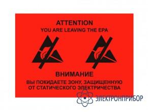 Вы покидаете защищенную от электричества зону Знак красный прямоугольник А4