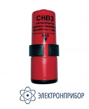 Cигнализатор напряжения СНВЗ