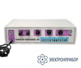 Генератор поисковый ГП-300