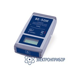 Индикатор уровня эмп промышленной частоты 50 гц ВЕ-50И