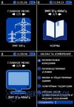 Блок управления и индикации результатов измерения НТМ-Терминал