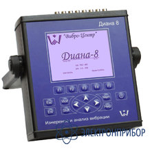 Восьмиканальный анализатор вибросигналов (виброанализатор) Диана-8