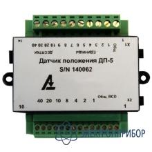 Датчик положения привода ДП-5
