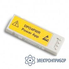 Модуль для измерения и анализа мощности DPO4PWR