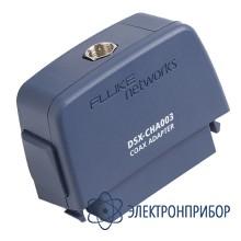Адаптер dsx для коаксиального кабеля Fluke DSX-CHA003