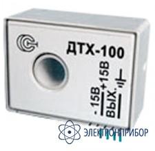 Датчик измерения постоянного и переменного тока ДТХ-100