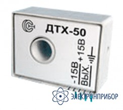 Датчик измерения постоянного и переменного тока ДТХ-50