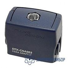Коаксиальный адаптер Fluke DTX-CHA003