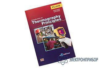 Введение в принципы термографии Fluke BOOK-ITP