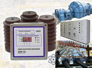 Реле контроля состояния изоляции кру, генераторов, высоковольтных электродвигателей и кабельных линий IDR-10