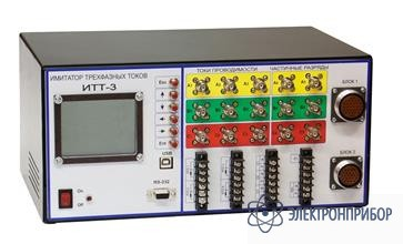 Имитатор трехфазных токов ИТТ-3