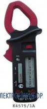 Клещи электроизмерительные аналоговые К4575А