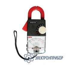 Клещи электроизмерительные аналоговые К4577А