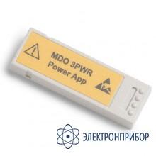 Модуль для измерения и анализа мощности MDO3PWR