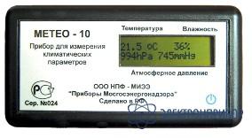 Прибор для измерения климатических параметров МЕТЕО-10