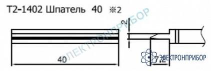 Паяльные сменные композитные головки для станции 942 T2-1402