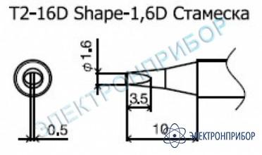Паяльные сменные композитные головки для станции 942 T2-16D