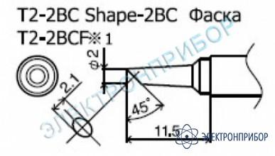 Паяльные сменные композитные головки для станции 942 T2-2BC