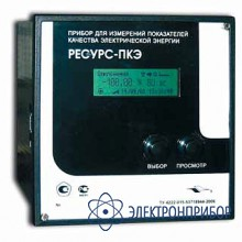 Измеритель показателей качества электрической энергии Ресурс-ПКЭ-1.5-ви