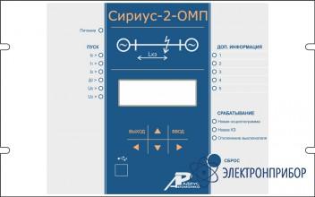 Устройство определения места повреждения на воздушных линиях электропередачи 6-750 кв Сириус-2-ОМП