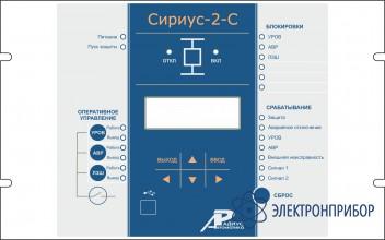 Устройство микропроцессорной защиты секционного выключателя в сетях напряжением 6-35 кв Сириус-2-С-5А-48В-И4-FX