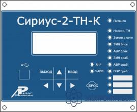 Реле напряжения Сириус-2-ТН-К-110В-И3