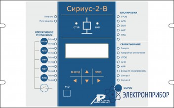 Устройство микропроцессорной защиты вводов в сетях напряжением 6-35 кв c функцией  авнр Сириус-2-В-5А-110В-И4-TX