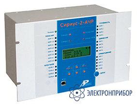 Устройство автоматической частотной разгрузки Сириус-2-АЧР