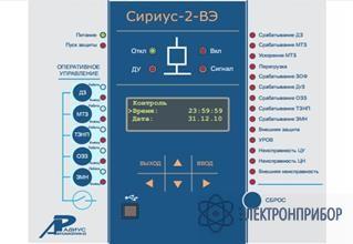 Устройство микропроцессорной защиты Сириус-2-ВЭ