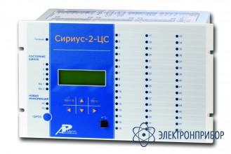 Устройство центральной сигнализации Сириус-2-ЦС