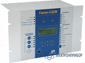 Микропроцессорное устройство защиты Сириус-2-ДЗМ